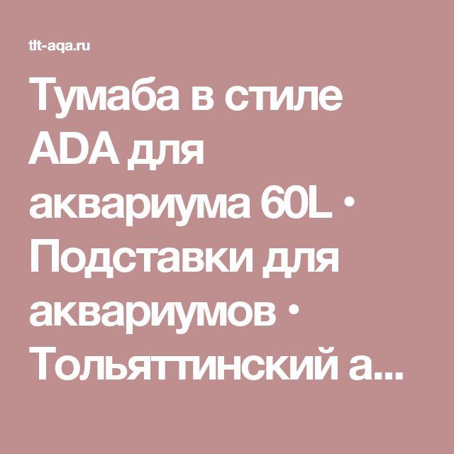 Тумаба в стиле ADA для аквариума 60L • Подставки для аквариумов •  Тольяттинский аквафорум tlt-aqa.ru