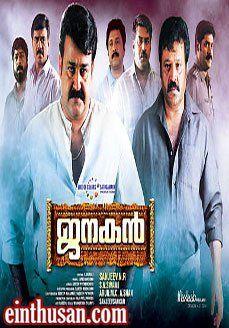Janakan Malayalam Movie Online - Suresh Gopi, Mohanlal and Priya Lal. Directed by Sanjeev N. R.. Music by M. Jayachandran. 2010 ENGLISH SUBTITLE
