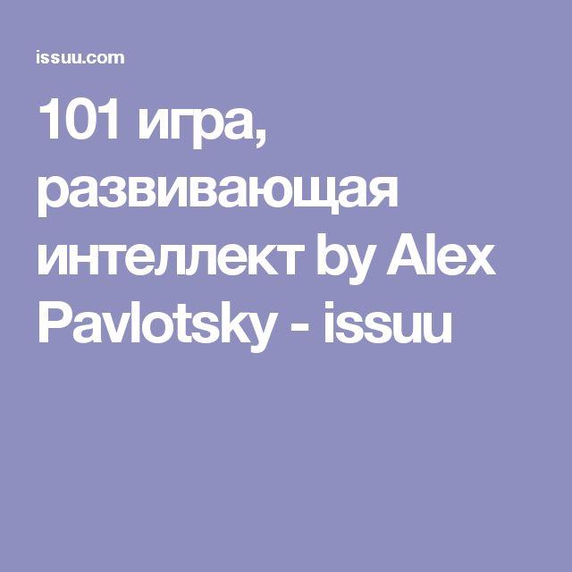 101 игра, развивающая интеллект by Alex Pavlotsky - issuu