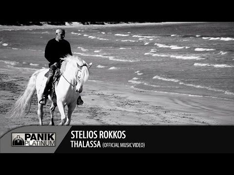 Στέλιος Ρόκκος - Θάλασσα | Stelios Rokkos - Thalassa Official Video Clip - YouTube