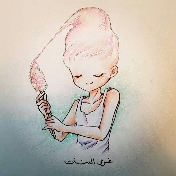 I ♥ غزل البنات