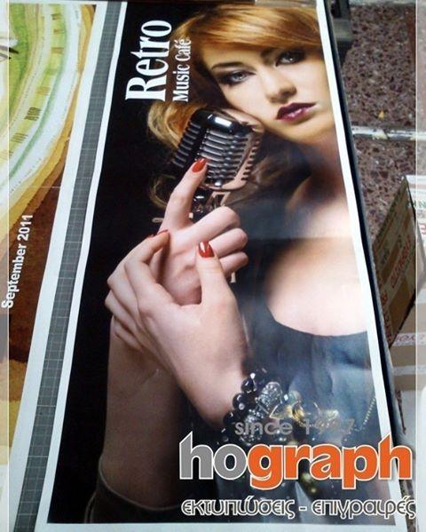 #hograph #ektypwseis #εκτυπώσεις #digital #ψηφιακές #printing #εκτύπωση #digitalprinting #largeformat #moysamas #aytokollhto #onewayvision #banner #pano #kambas #canvas #αυτοκόλλητα #σφραγίδες #εκτυπώσεις https:/www.hograph.gr/ http:/www.hograph.gr ektypwseis σφραγίδες αυτοκόλλητα canvas banner largeformat aytokollhto onewayvision pano kambas εκτυπώσεις hograph moysamas εκτύπωση printing digital digitalprinting ψηφιακές