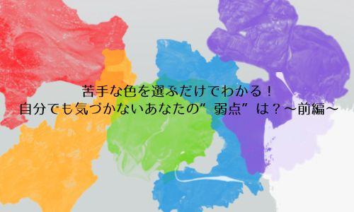 """【簡単心理テスト】苦手な色を選ぶだけでわかる! 自分でも気づかないあなたの""""弱点""""は? ~前編~"""