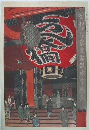 The Great Lantern of the Senso Temple, Asakusa  by Kasamatsu Shiro, 1934 - Japanese Color Woodblock Print -  The Lavenberg Collection of Japanese Prints