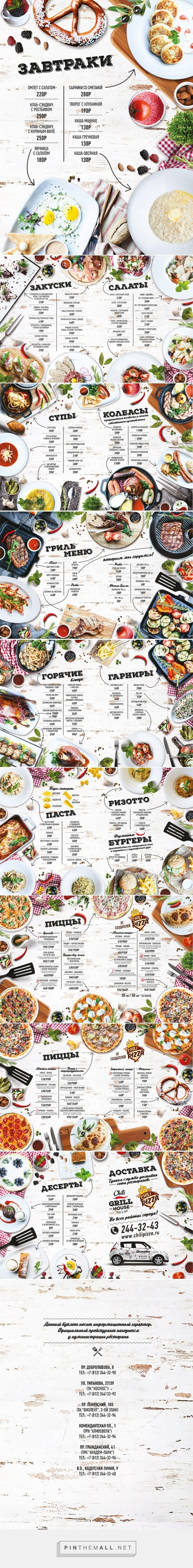 Меню ресторана «Chili Grill House» | Маркетинговое агентство Resto PR http://restopr.ru/projects/%D0%BC%D0%B5%D0%BD%D1%8E-%D1%80%D0%B5%D1%81%D1%82%D0%BE%D1%80%D0%B0%D0%BD%D0%B0-chili-grill-house/ - created via https://pinthemall.net