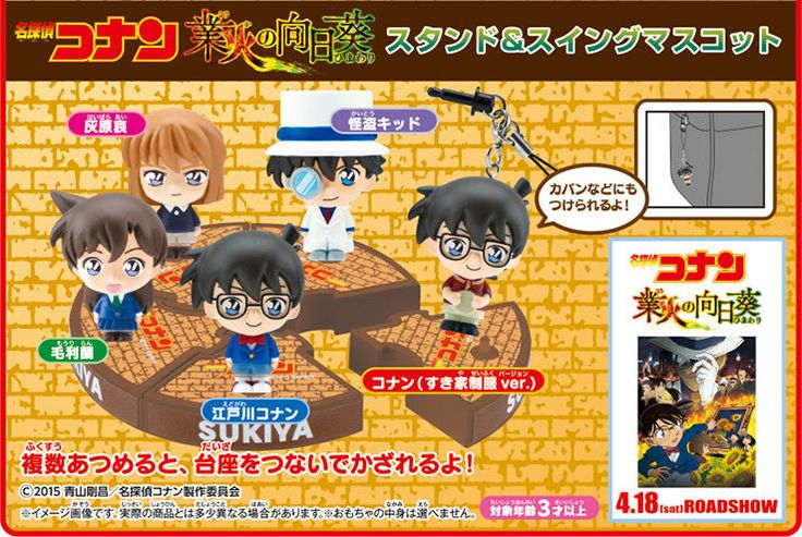 Detective Conan Case Closed Figure Strap Complete set of 5 Key Chain Sukiya New | $15.69 + $9.29