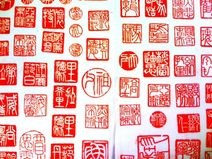 CHINESE CHOP: The traditional Chinese identification stamp is inscribed into the bottom of a small decorative sculpture carved from soft stone, then printed in red ink to identify both artists and collectors.
