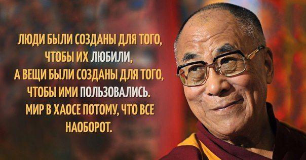 15 уроков жизни от Далай-ламы: ↪ Философия добра в чистом виде.