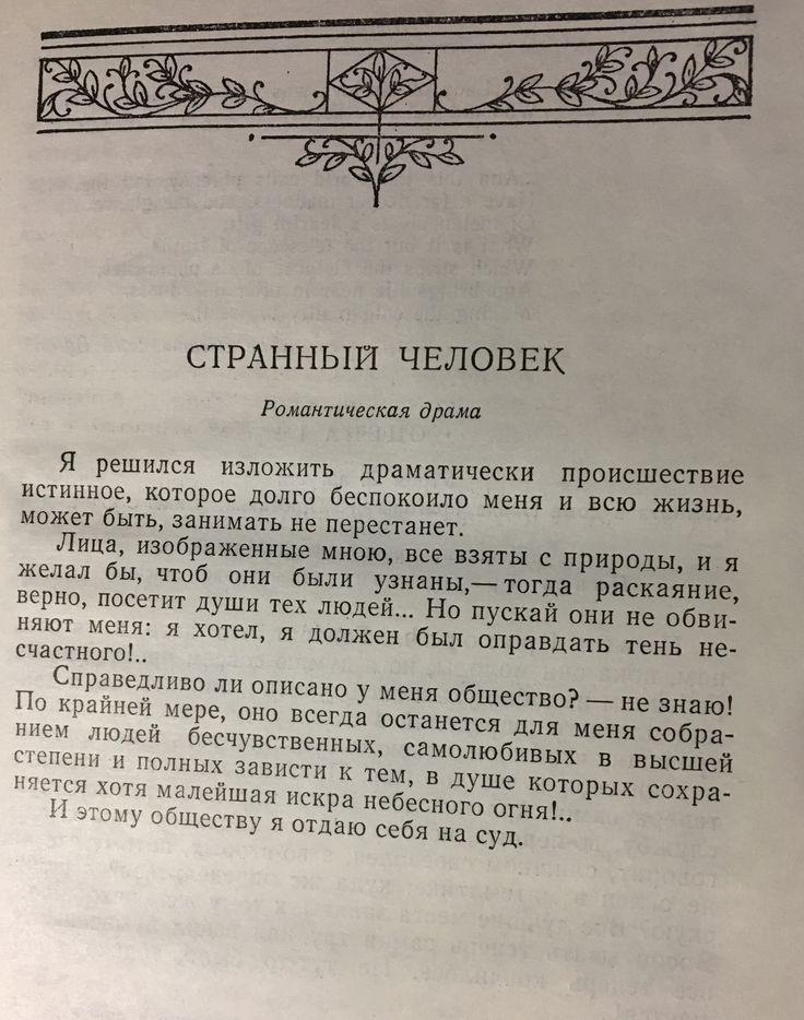 М.Б.Лермонтов «Странный человек»