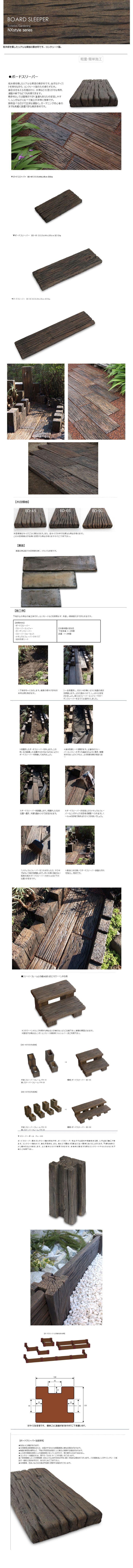 コンクリート製枕木