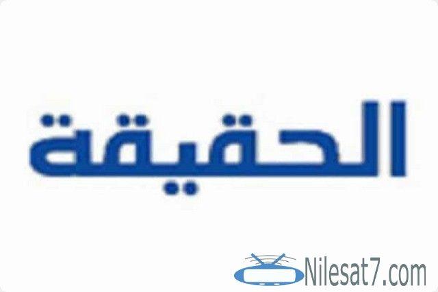 تردد قناة الحقيقة الإسلامية 2020 Al Haqiqa Tv Al Haqiqa Al Haqiqa Tv الحقيقة الدينية القنوات الاسلامية Allianz Logo Allianz