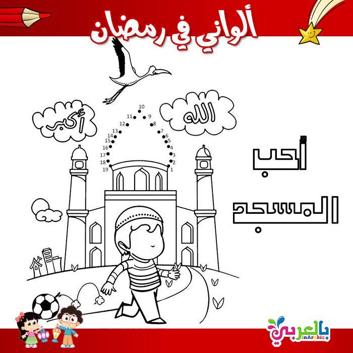 رسومات للطباعة عن شهر رمضان للاطفال ألواني في رمضان بالعربي نتعلم Free Printable Cards Printable Preschool Worksheets Free Printable Worksheets