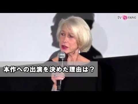 ヘレン・ミレン来日記者会見! 「黄金のアデーレ 名画の帰還」出演の理由を語る!Helen Mirren at Tokyo Internation...