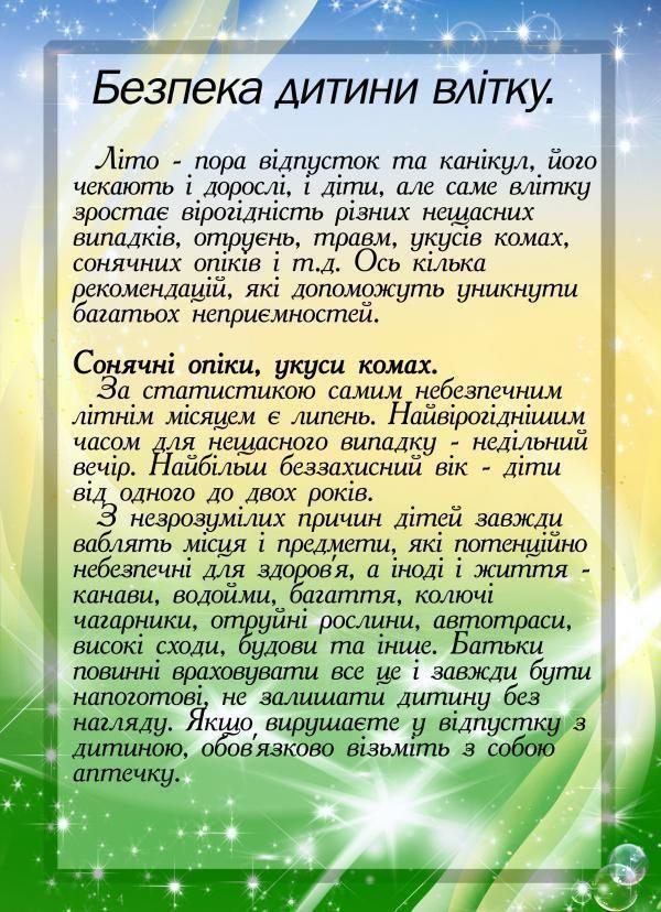 """КЗО """"ДНЗ (ясла - садок) № 270"""" Дніпровської міської ради - Літнє оздоровлення дітей"""