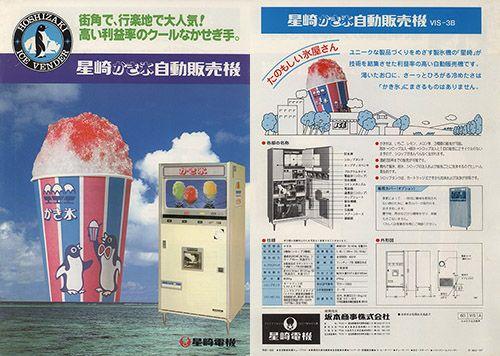 星崎かき氷自販機