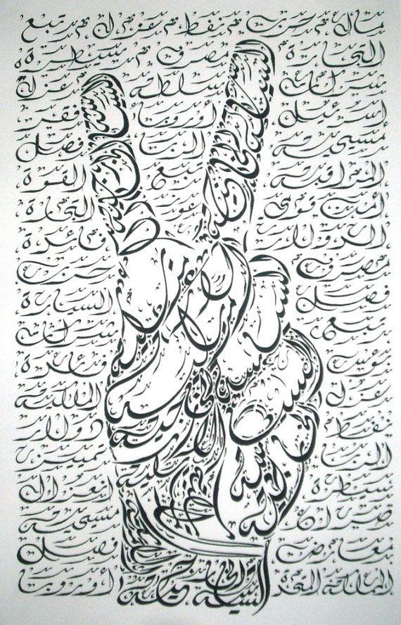 Estampe de la calligraphie arabe - celui de la politique étrangère américaine : Le signe de la paix