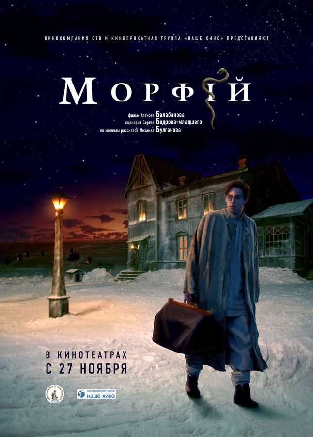 Морфий (Morphiy)