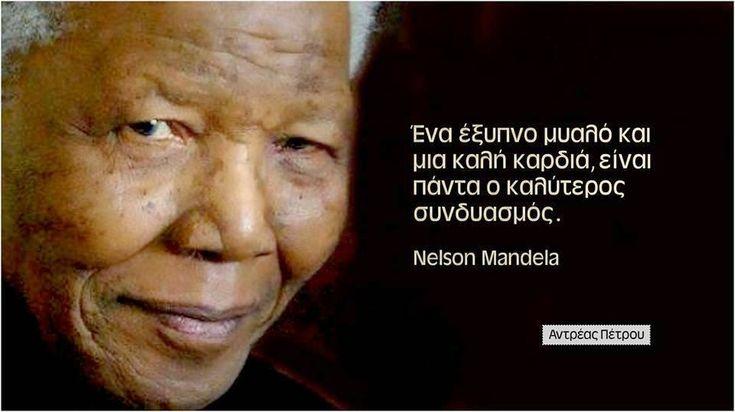Ένα έξυπνο μυαλό και μια καλή καρδιά, είναι πάντα ο καλύτερος συνδυασμός - Nelson Mandela