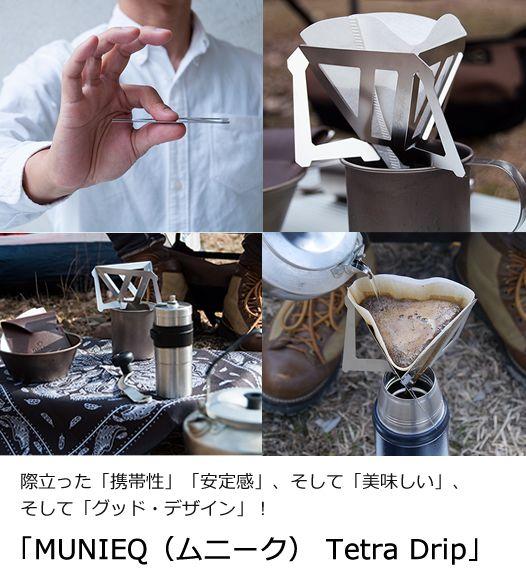 際立った「携帯性」「安定感」、そして「美味しい」、 そして「グッド・デザイン」!「MUNIEQ(ムニーク) Tetra Drip」