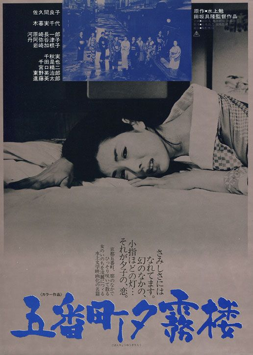 Love Be Restored | Japanese Graphic Design