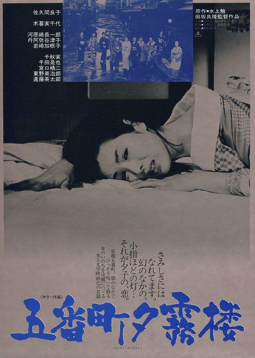 Love Be Restored   Japanese Graphic Design