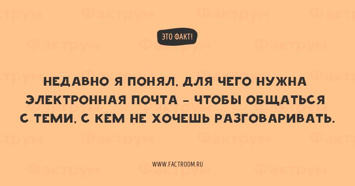 Это факт!