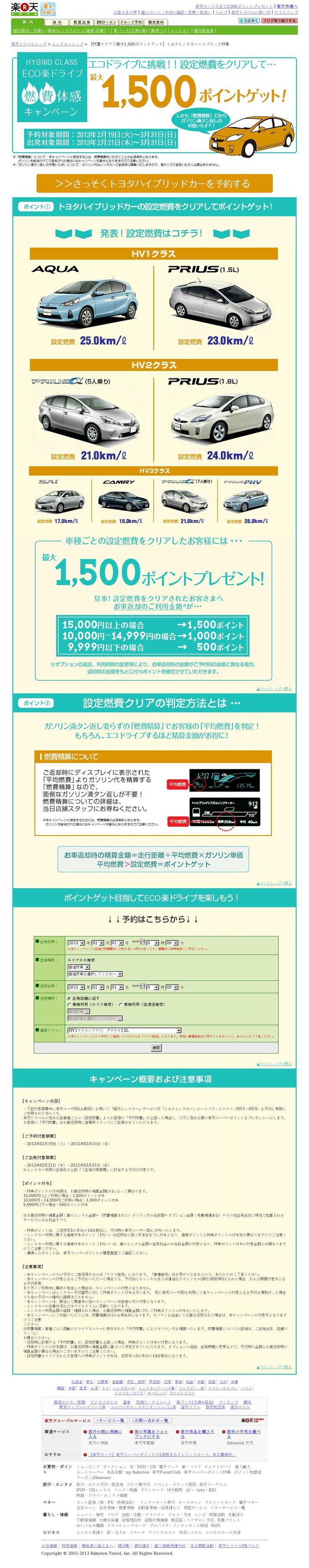 【D/C】【レンタカー】トヨタレンタカーハイブリッド特集<2013/01/28>