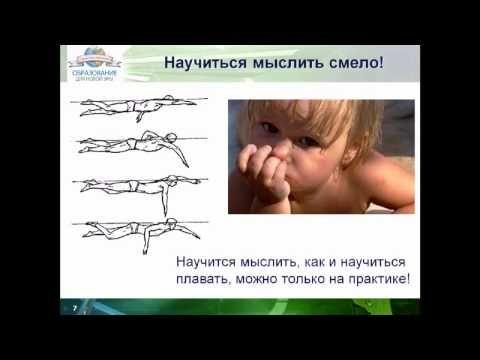 Основные положения ТРИЗ педагогики - YouTube