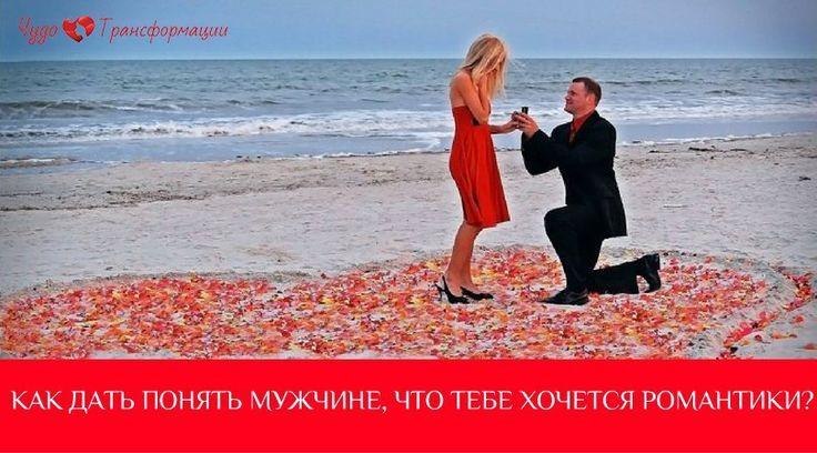 КАК ДАТЬ ПОНЯТЬ МУЖЧИНЕ, ЧТО ТЕБЕ ХОЧЕТСЯ РОМАНТИКИ?   ❤КАК ДАТЬ ПОНЯТЬ МУЖЧИНЕ, ЧТО ТЕБЕ ХОЧЕТСЯ РОМАНТИКИ? ❤️.  В первую очередь важно понять - есть ли в вашем мужчине вообще хотя бы задатки романтика. Есть мужчины, которым романтика просто не свойственна и единственное чего вы можете добиться, что он будет делать все формально, что не доставит удовольствия ни вам, ни ему. В этом случае лучше понять и принять, что ваш мужчина не романтик😊.  Хотите привлечь в свою жизнь мужчину романтика?…