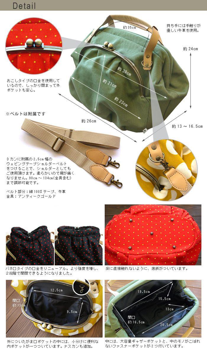 がま口ダッフルバッグの仕様詳細
