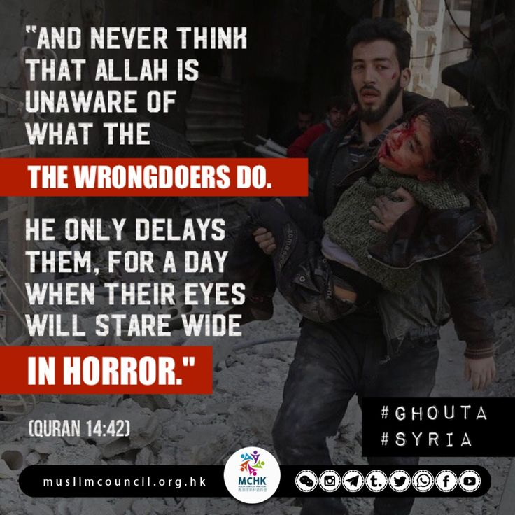 Allah is watching. He will most definitely deal with every single #wrongdoer in #Syria and worldwide for all of their #oppression and #evil.   Oh Allah, we put our trust in You to bring ease to those suffering.  #SaveGhouta #Ghouta
