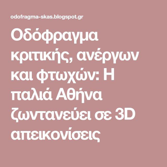 Οδόφραγμα κριτικής, ανέργων και φτωχών: Η παλιά Αθήνα ζωντανεύει σε 3D απεικονίσεις
