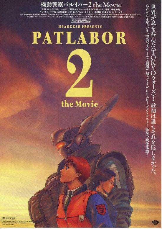 『機動警察パトレイバー劇場版2』|竹中直人CVによる状況説明の語りが長すぎて筋が全く頭に入ってこない…もっと大人になったらまた観ようかな。