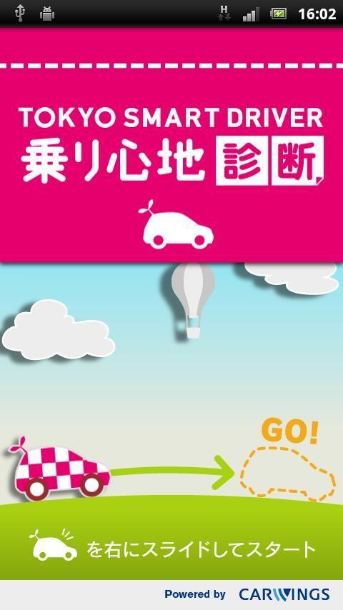 TOKYO SMART DRIVER 乗り心地診断 - screenshot