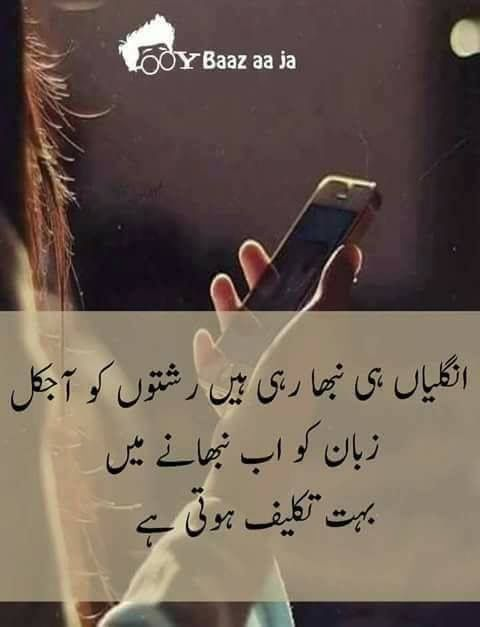Meri Diary Se My Diary Pinterest Urdu Quotes Quotes And Urdu