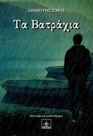 Τα βατράχια (κριτική) - Γράφει ο δημοσιογράφος - κριτικός Λογοτεχνίας Πάνος Γιαννάκαινας Συνήθως τα συναντάς μετά την βροχή. Σε λασπότοπους, μέρη σκιερά...