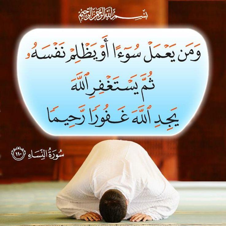 ﴾Quiconque agit mal ou fait du tort à lui-même, puis aussitôt implore d'Allah le pardon, trouvera Allah Pardonneur et Miséricordieux.﴿