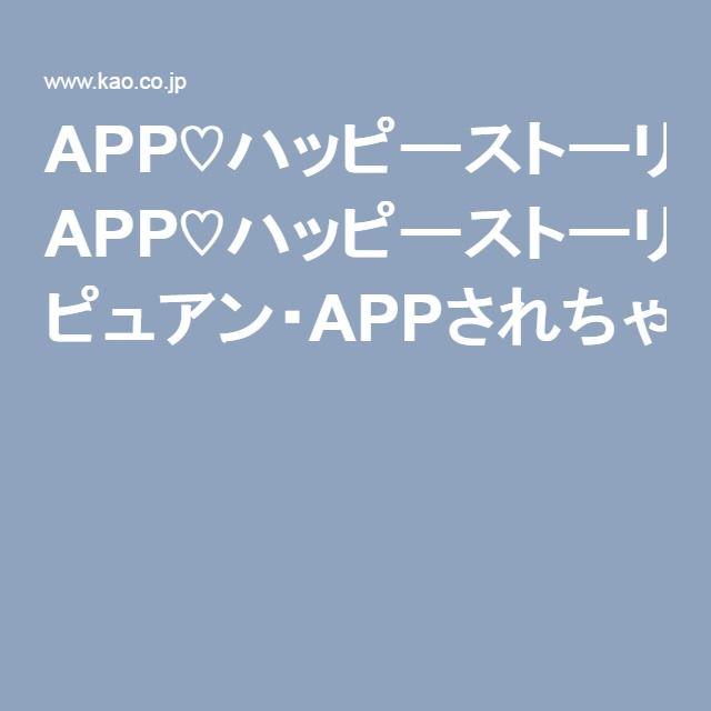 APP♡ハッピーストーリー ~理想のAPPでキュンキュンしたい♥~|メリット ピュアン・APPされちゃおプロジェクト