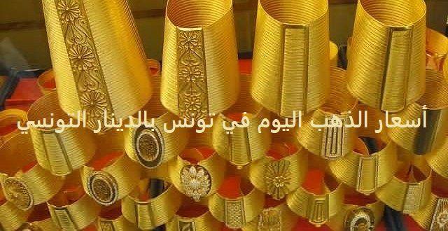 أسعار الذهب اليوم في تونس بالدينار التونسي والدولار الامريكي Gold Price Gold Chart
