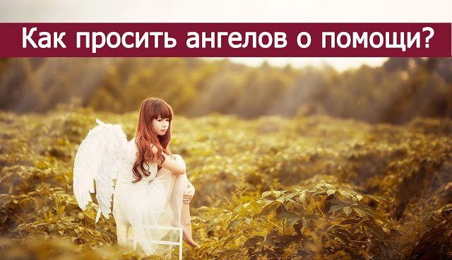 Как просить ангелов о помощи? - Эзотерика и самопознание