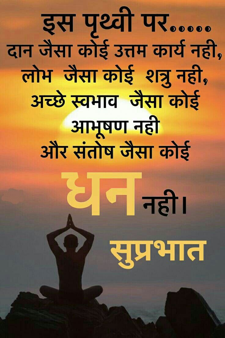 Absolutely Right Sharda Morning Greetings Quotes Morning Prayer