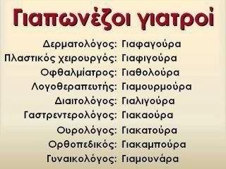 ελληνικο χιουμορ - Αναζήτηση Google