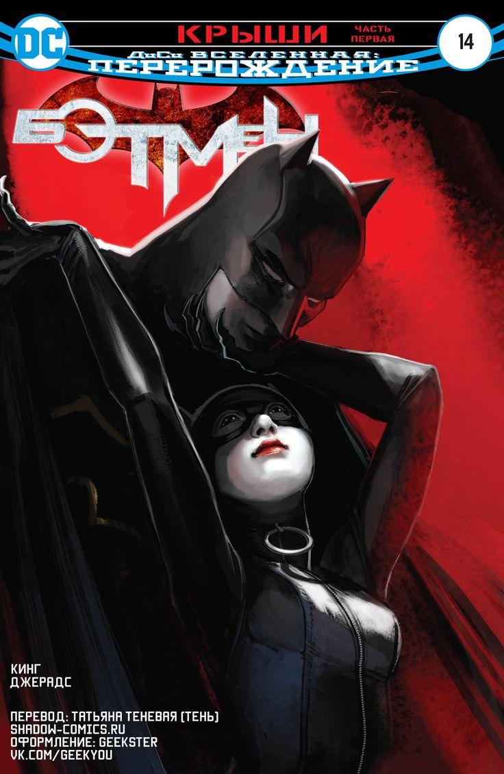 Комиксы Онлайн - Бэтмен том 3 - # 14 - Страница №1 - Batman vol 3 - # 14