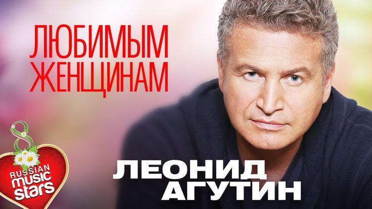 Леонид Агутин — Любимым Женщинам ❤ Красивые Песни О Любви к 8-му Марта
