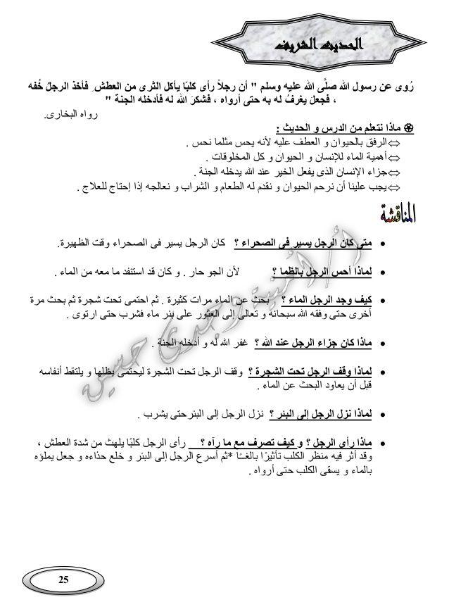 بوكلت شرح منهج اللغة العربية الجديد للصف الرابع الابتدائى الفصل الد Sheet Music