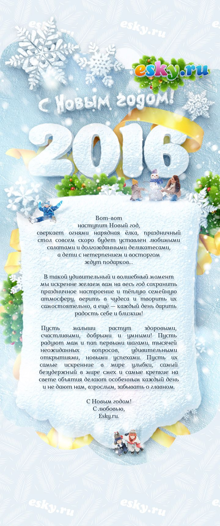 E-mail design template for kid store Esky.ru. Happy New Year 2016 email.