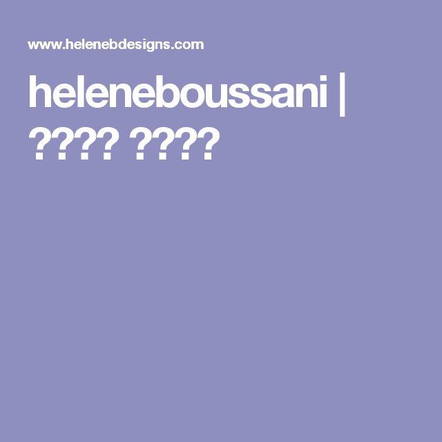 heleneboussani | חדרי רחצה