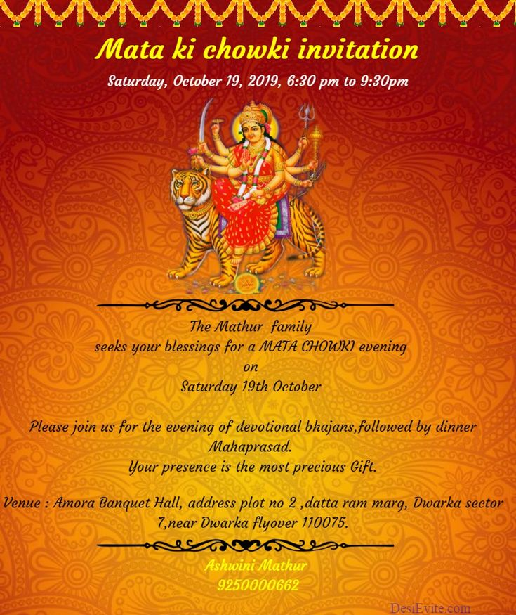 Whatsapp Mata ki Chowki Invitation Card Online