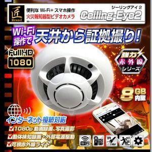 最新!超小型カメラ最前線: 火災報知器型小型ビデオカメラ(匠ブランド)『Ceiling-Eye2』(シーリングアイ2)Wi-Fi...