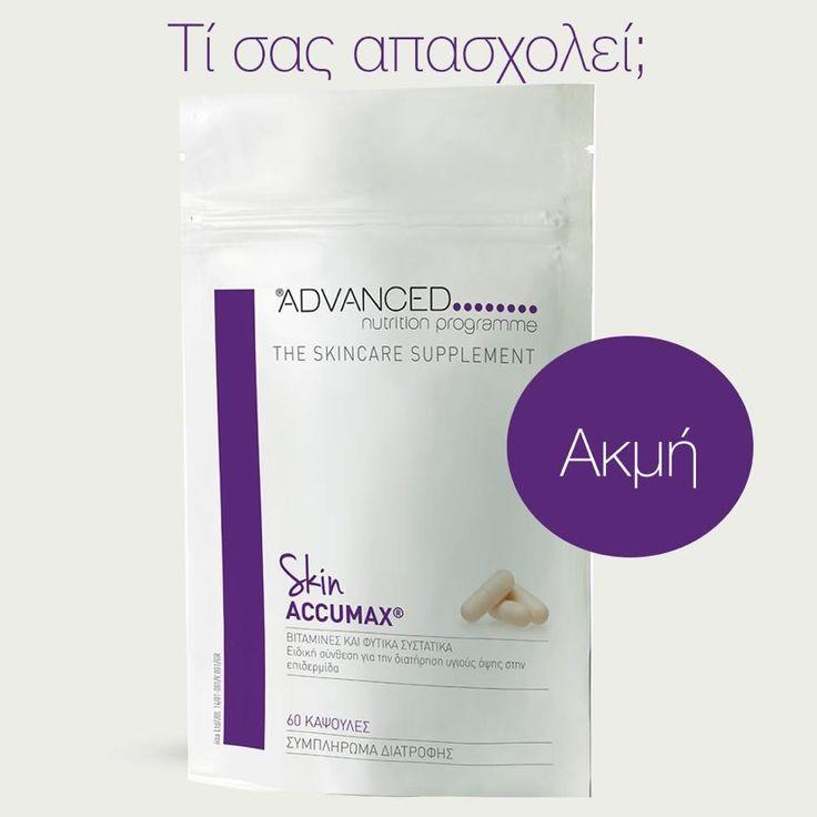 Σας απασχολεί η ακμή; Διαβάστε περισσότερα για το Skin Accumax! Η ομάδα της Advanced Nutrition Programme Greece περιμένει τις ερωτήσεις σας!